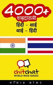 4000+ हिंदी - थाई थाई - हिंदी शब्दावली