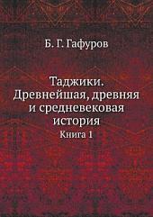 Таджики. Древнейшая, древняя и средневековая история