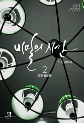 비밀의 시간(외전증보판) 2 (완결)