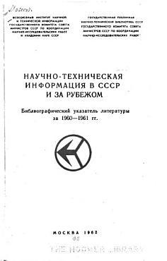Nauchno tekhnicheskai  a informat  sii  a v SSSR i za rubezhom PDF