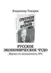 Журнал «Русский менеджмент». Номер 3 (4)
