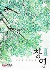 [세트] 창연 (전2권/완결)