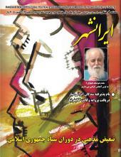 ماهنامه فرهنگی، سیاسی، هنری، اجتماعی ایرانشهر - شماره 2: iranshahr monthly cultural, political & social magazine (2)