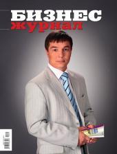Бизнес-журнал, 2010/11: Республика Чувашия