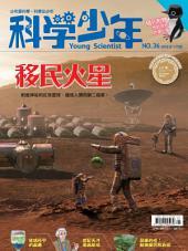 科學少年雜誌(第36期/2018年1月號): GM036