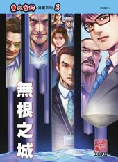 《無根之城》: Hong Kong ICAC Comics 香港廉政公署漫畫