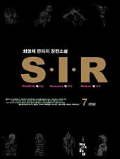 S.I.R 7 (완결)