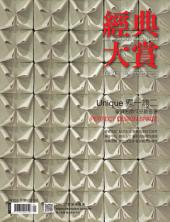 DECO居家2015特刊: 經典大賞
