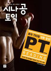 시나공 토익 Personal Training Reading: 토익 750점 집중 달성! Personal Training