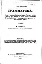 Staro-slavi͡anskai͡a grammatika