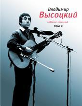 Собрание сочинений. Том 2: Том 2. Песни. 1971 - 1980