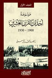 موسوعة أحداث القرن العشرين: الجزء الأول ١٩٠٠ - ١٩١٠, المجلد 1