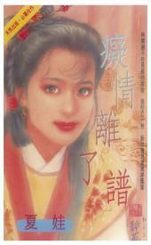 癡情離了譜: 禾馬文化珍愛系列230
