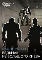 Ведьмак из Большого Киева: Повести и рассказы