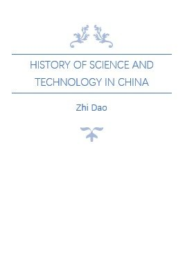 History of Science and Technology in China PDF