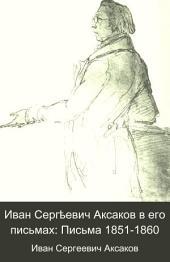 Иван Сергѣевич Аксаков в его письмах: Письма 1851-1860