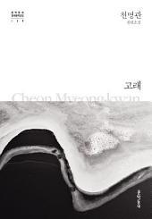 고래 (한국문학전집 019)