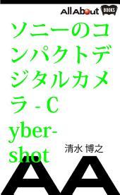 ソニーのコンパクトデジタルカメラ - Cyber-shot