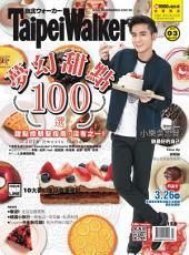 Taipei Walker 227期 3月號: 夢幻甜點100選! 2016 Sweets Guide 甜點控朝聖指南