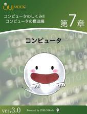 コンピュータのしくみ II「コンピュータの構成」シリーズ 第7章 コンピュータ
