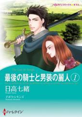 【無料配信】最後の騎士と男装の麗人 1 (ハーレクイン)
