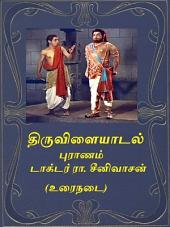 ThiruVilayadal Puranam in Tamil: திருவிளையாடற் புராணம் (உரைநடை)