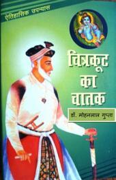 Chitrakoot ka Chatak : Abdur-Rahim Khankhana: चित्रकूट का चातक : अब्दुर्रहीम खानखाना