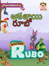 Kids Moral Stories- PARI For Kids: Telugu Kids Story Mischief Rubo