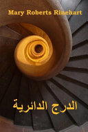 The Circular Staircase  Arabic edition PDF