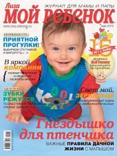 Журнал «Лиза. Мой ребенок»: Выпуски 5-2015