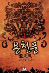 [세트]용천풍(전5권,완)