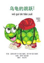 乌龟的跳跃! wū guī de tiào yuè Simplified Mandarin / Pinyin Version: 意志寓言故事 yì zhì yù yán gù shì