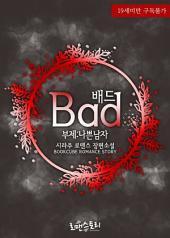 배드 (Bad) (부제:나쁜남자) (19금): 1권