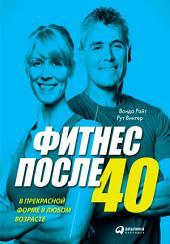 Фитнес после 40: В прекрасной форме в любом возрасте