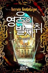 [세트]영웅의 발자취 - 두 개의 검(전7권,완)
