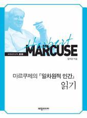 마르쿠제의 『일차원적 인간』 읽기