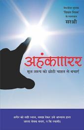 Ahankar: Mool Lakshya Ko Chooti Chaahat Se Bachayen