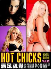 Hot Chicks 夜店辣妹 Vol.12