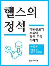 헬스의 정석_ 종합편(개정)