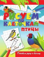 Птицы: готовим руку к письму : [для дошкольного возраста