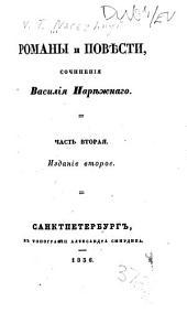 Романы и повѣсти: Бурсак; малороссійская повѣсть