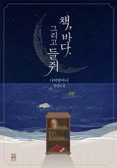 책, 바다 그리고 들쥐