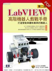 LabVIEW高階機器人教戰手冊(第二版)-打造智能與趣味兼具的機器人(電子書)