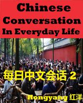Chinese Conversation in Everyday Life 2 - Sentences Phrases Words