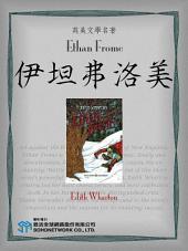 Ethan Frome (伊坦弗洛美)