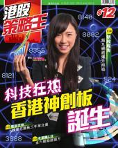 港股策略王: Issue 22 香港神創板誕生