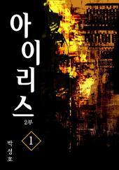 아이리스 2부 1권
