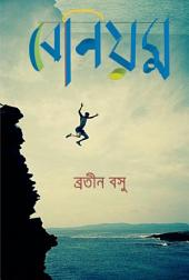 বেনিয়ম (Bengali): A Bengali Poetry Collection