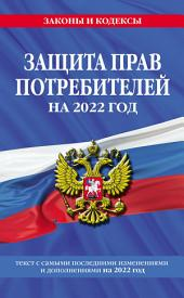 Закон РФ «О защите прав потребителей». Текст с изменениями и дополнениями на 2016 год