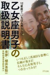 12星座で「いちばん男らしい」 乙女座男子の取扱説明書(きずな出版)